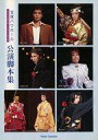 宝塚バウホ-ル公演脚本集  2000年3月-2000年10 /阪急電鉄
