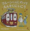 マル-ンくんにのってえんそくにいこう   /阪急電鉄/阪急電鉄株式会社
