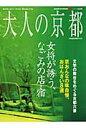 大人の京都   /阪急電鉄/阪急電鉄株式会社