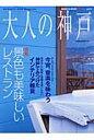 大人の神戸   /阪急電鉄/阪急電鉄株式会社