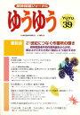 ゆうゆう 精神保健ジャーナル 39号 /萌文社/全国精神保健研究会
