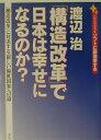 「構造改革」で日本は幸せになるのか? 21世紀の日本をソフトに政治学する  /萌文社/渡辺治