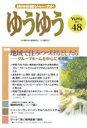 ゆうゆう 精神保健福祉ジャ-ナル 48号 /萌文社/ゆうゆう編集委員会