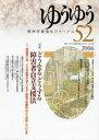 ゆうゆう 精神保健福祉ジャ-ナル 52号 /萌文社/ゆうゆう編集委員会