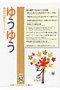 ゆうゆう 精神保健福祉ジャ-ナル 62号(2012) /萌文社/ゆうゆう編集委員会