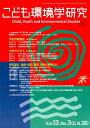 こども環境学研究  第13巻・第3号 /こども環境学会/こども環境学会学会誌編集委員会
