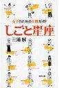 しごと星座 女子のための天職ガイド  /牧野出版(江東区)/三浦展
