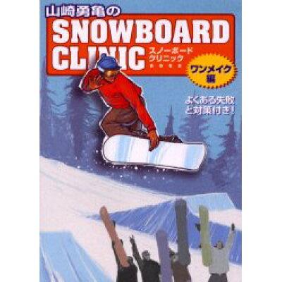 山崎勇亀のsnowboard clinic ワンメイク編  /マリン企画/Snow style編集部