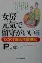 女房元気で留守がいい  パ-ト2 /中央公論事業出版/P.太郎