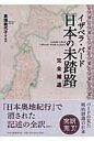 日本の未踏路 完全補遺  /中央公論事業出版/イザベラ・L.バ-ド