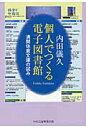 個人でつくる電子図書館 満開佐倉文庫の試み  /中央公論事業出版/内田儀久