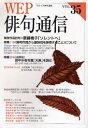 WEP俳句通信 特集:〈俳句作品から意味性を排除すること〉について 35号 /ウエップ