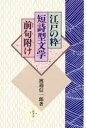 江戸の粋・短詩型文学・前句附け   /三樹書房/渡辺信一郎
