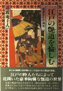 江戸の艶道(びどう)を愉しむ 性愛文化の探究  /三樹書房/蕣露庵主人