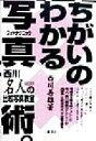 ちがいのわかる写真術。 西川名人の比較写真教室  新訂版/三樹書房/西川善雄