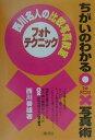 ちがいのわかる写真術。 西川名人の比較写真教室  〔2001年〕新/三樹書房/西川善雄