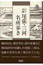 江戸川柳尾張・三河名所歩き   /三樹書房/小野真孝