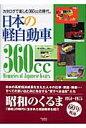 日本の軽自動車 カタログで楽しむ360ccの時代。  新訂版/三樹書房/小関和夫