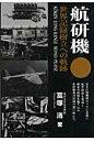 航研機 世界記録樹立への軌跡  /三樹書房/富塚清