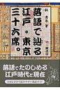 落語で辿る江戸・東京三十六席。 隠居の散歩居候の昼寝  /三樹書房/林秀年