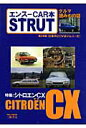 ストラット エンス-car本 issue 07 /エンス-CARガイド