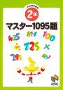 マスター1095題 一行計算問題集  2年 /みくに出版