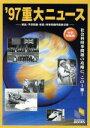 重大ニュース  1997年度 中学受験用/日能研
