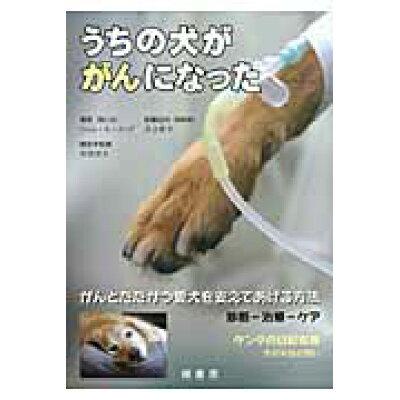 うちの犬ががんになった がんとたたかう愛犬を支えてあげる方法診断-治療-ケ  /緑書房(中央区)/ウィム・モ-リング