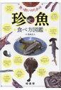 魚っ食いのための珍魚食べ方図鑑   /緑書房(中央区)/西潟正人