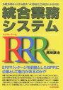 統合業務システムRRR(トリプル・ア-ル) 多種多様なシステム要求への部品化合成法による対応  /光芒社/尾崎譲治