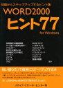 WORD 2000ヒント77 ステップアップするためのヒント集  /メディア・リサ-チ・センタ-/遠藤信吾