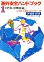 海外安全ハンドブック 大使館・領事館の安心アドバイス 1 [改訂]/トラベルジャ-ナル/トラベルジャ-ナル