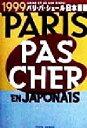 パリ・パ・シェ-ル日本語版  1999 /トラベルジャ-ナル/トラベルジャ-ナル