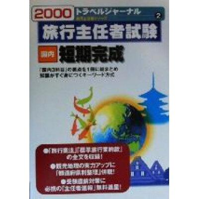 旅行主任者試験国内短期完成  2000 /トラベルジャ-ナル