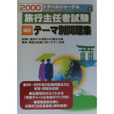 旅行主任者試験国内テーマ別問題集  2000 /トラベルジャ-ナル