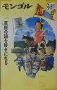 モンゴル 草原の国を好きになる  /トラベルジャ-ナル/トラベルジャ-ナル