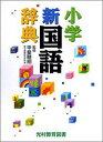 小学新国語辞典   /光村教育図書/甲斐睦朗