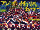 アジア!イチャリバ、チョ-デ- アジアからの手紙  /光村教育図書/大貫美佐子