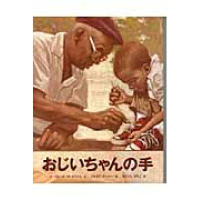 おじいちゃんの手   /光村教育図書/マ-ガレット・H.メイソン