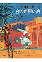 白い池黒い池 イランのおはなし  /光村教育図書/リタ・ジャハ-ンフォル-ズ