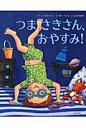 つまさきさん、おやすみ!   /光村教育図書/バ-バラ・ボットナ-