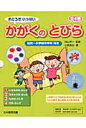 おどろきいっぱいかがくのとびら(全4巻)   /光村教育図書/小森栄治