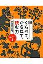 光村の国語くらべて、かさねて、読む力  1・2年生 /光村教育図書/青山由紀