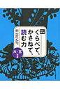 光村の国語くらべて、かさねて、読む力  5・6年生 /光村教育図書/青山由紀