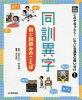 光村の国語これでなっとく!にている漢字の使い分け  1 /光村教育図書/高木まさき