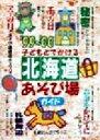 子どもとでかける北海道あそび場ガイド  '99~'00 /メイツ出版/札幌わんぱくキッズ