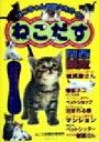 ねこだす ネコちゃんお役立ちガイド 関西限定 /メイツ出版/ねこの鈴関西情報局