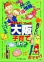 子どもといっしょに大阪子育てガイド   改訂第2版/メイツ出版/Tryあんぐる