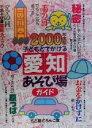 子どもとでかける宮城あそび場ガイド  '00~'01 /メイツ出版/AMC