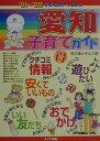 子どもといっしょに愛知子育てガイド  '01~'02 /メイツ出版/名古屋どろんこ隊